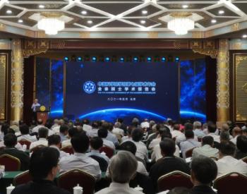 """中国科学院公布""""碳中和""""框架路线图研究进展"""