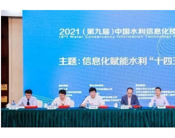 亨通河海出席2021(第九届)中国水利信息化技术论