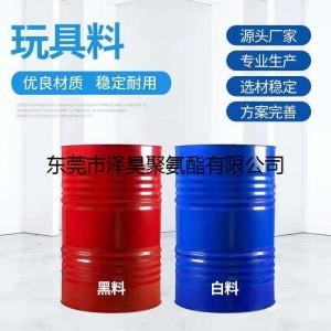 东莞聚氨酯高回弹玩具填充发泡料、AB发泡剂、PU黑白料