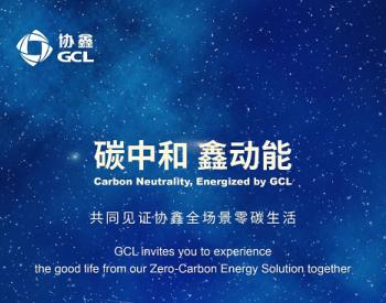 碳中和 鑫动能   共同见证协鑫全场景零碳生活