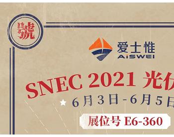 <em>爱士惟</em>:SNEC2021光伏大会倒计时