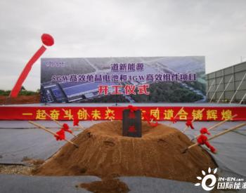 <em>一道新能</em>衢州5GW高效单晶电池+3GW高效组件项目开工