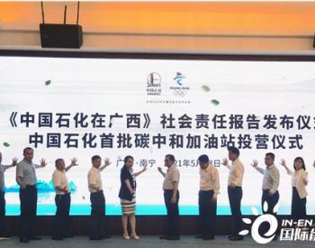 中石化将在广西建500座光伏发电碳中和加油站