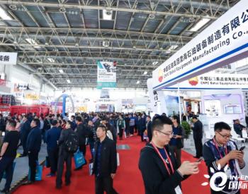 北京天然气展6月8日开幕在即欢迎参观