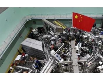中国人造太阳再创新纪录,能源变革近在咫尺