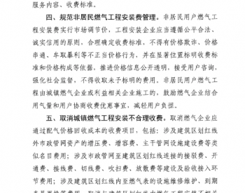 政策纠偏!取消1800元限价!湖南发布燃气安装费新政!