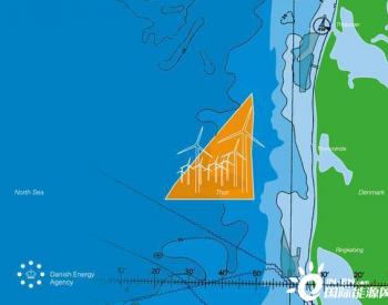 丹麦大型海上风电项目Thor选址确定