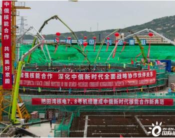 江苏核电刘兆华:两国元首高度重视,打造核能多堆型综合利用产业群