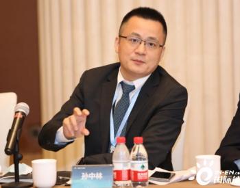 亨通孙中林:以工业互联网赋能供应链数字化管