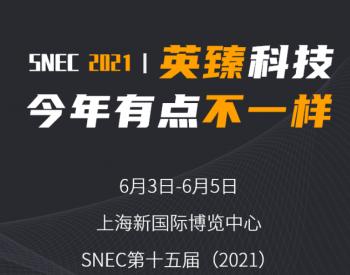SNEC 2021|英臻科技今年有点不一样