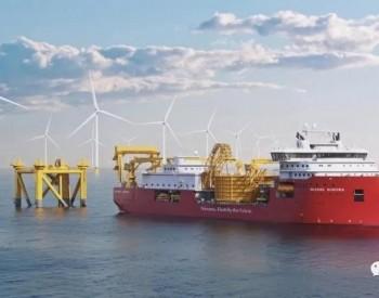 乌斯坦交付DP3海上风场高压电缆铺缆船