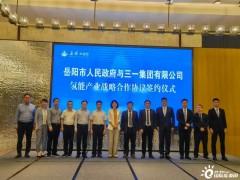 湖南正式落地首个<em>氢能项目</em> 将投放100台氢燃料工程车
