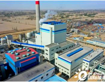 新疆哈密电厂四期工程2号机组通过168小时试运