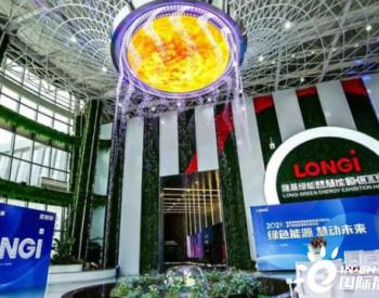 陕西隆基绿能<em>智慧能源</em>展览馆启用 中国光伏发展隆基全球领先