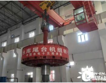 新疆大石门水利枢纽工程坝后电站尾台机组转子吊装完成