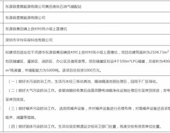 广东省河源市东源县星燃能源有限公司黄田液化石油气储配站环境影响报告表审批前公示