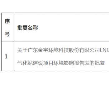 广东金宇环境科技股份有限公司LNG气化站建设项目环境影响报告表审批后的公示