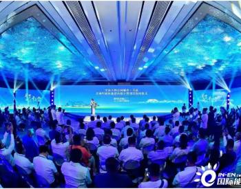 投资50亿,京能2×800MW<em>天然气热电联</em>产及碳中和起步区项目签约