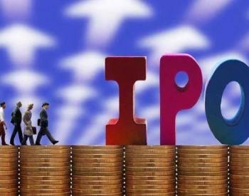 中国电力行业史上最大规模IPO申购完成!三峡能源A股整体申购规模近1.3万亿元