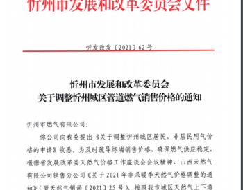 山西省忻州市发展和改革委员会关于调整忻州市城区管道燃气销售价格的通知