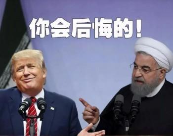 强盗本性!美国扣押销往中国的伊朗石油,转手卖出赚上亿<em>美元</em>!