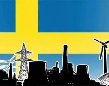 非化石能源占比超3/4,瑞典都做了什么?