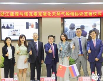 <em>浙能集团</em>与诺瓦泰克签署LNG购销框架协议