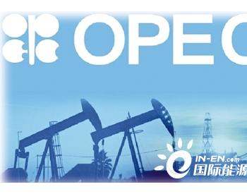 国际油价年内大涨近四成 !OPEC+不惧伊朗原油入市?