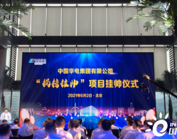 """中国华电启动""""揭榜挂帅""""项目 围绕风电、氢能等7"""