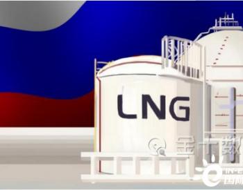 加速抢占澳洲在华市场?俄罗斯新行动:计划对华供应1500万吨LNG