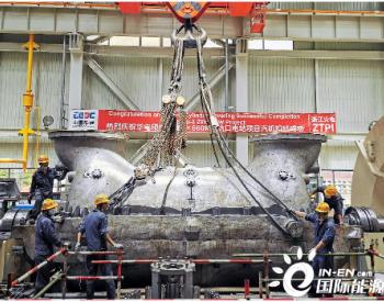 印尼玻雅电站首台机组实现汽轮机扣缸