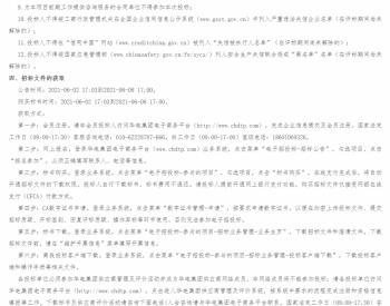 招标丨甘肃华电景泰米家山一期49.5MW<em>风电塔筒</em>采购招标公告