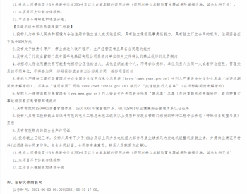 招标丨内蒙古<em>华电新能源</em>分公司风电机组大部件吊装打捆项目招标公告