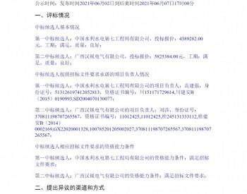 中标丨贵州大风坪风电场17台风机及升压站拆除后生态恢复治理工程施工项目中标候选人公示