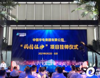 """中国华电启动""""揭榜挂帅""""项目 围绕风电、氢能等7项任务榜单"""