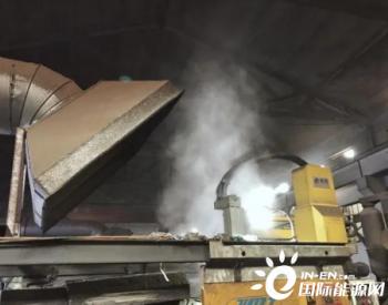 车间空气浑浊、粉尘弥漫……这个地方铸造企业气味大环境差