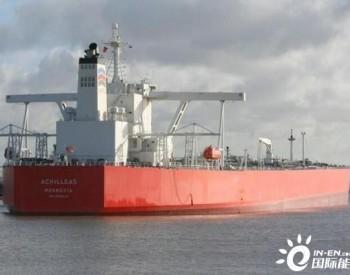 美国扣押伊朗油轮,指控其非法向中国出售,转手捞了一大笔钱