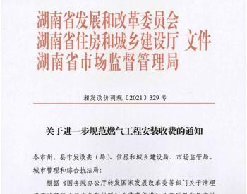 关于进一步规范湖南省<em>燃气工程安装</em>收费的通知