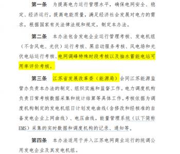 江苏电网统调发电机组运行考核办法(征求意见稿)