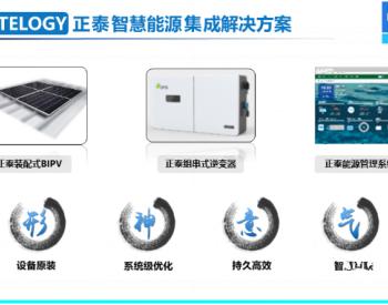 SNEC新品解读   正泰TELOGY 泰集雀羽工商业建筑光电屋面系统