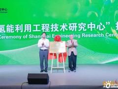上海<em>氢能利用</em>工程技术研究中心正式揭牌!