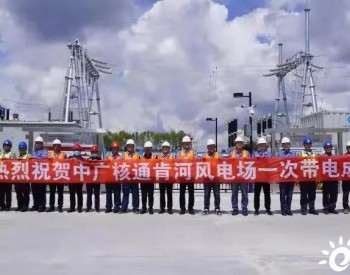 中广核黑龙江明水100MW<em>平价风电项目</em>一次带电成功