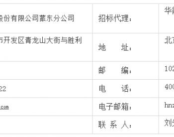 招标丨华能内蒙古乌力吉风电场61台明阳风机变桨电池升级改造工程招标公告