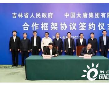 """共同推进""""<em>陆上风电</em>三峡""""吉林省政府与中国大唐集团签署合作框架协议"""
