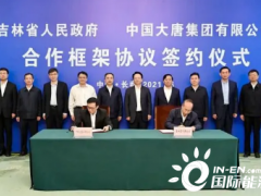 深度研究氢能 吉林省政府与中国大唐集团签署合作框架协议