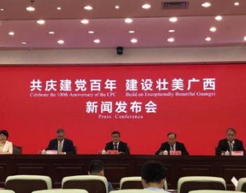 广西三年环境空气质量成绩单出炉:优良天数比例提升到97.7%