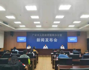四川广安首次公布生态环境违法十大典型案例!