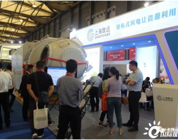 上海致远携分布式新品参加2021年上海光伏展