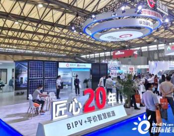 2021SNEC 日新科技与华为面向全球联合发布 绿电系