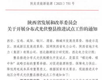 陕西省发改委关于开展分布式光伏整县推进试点工作的通知